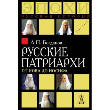 Русские патриархи от Иова до Иосифа, Богданов А.П.