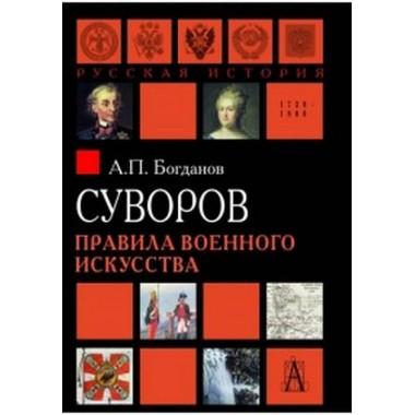 Суворов. Правила военного искусства, Богданов А.П.