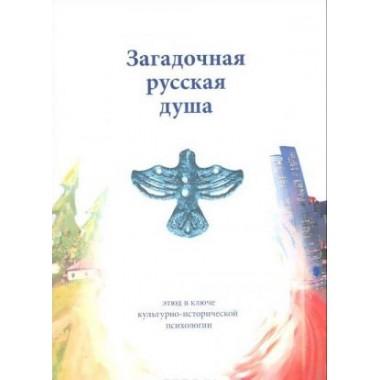 Загадочная русская душа, Шевцов А. А.