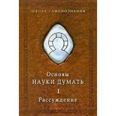 Основы Науки думать. Книга 2. Представление и воображение, Шевцов А. А.