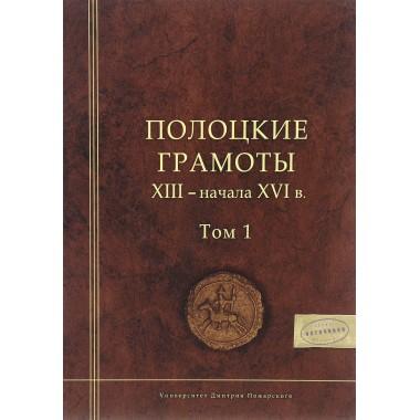 Полоцкие грамоты XIII - начала XVI в. Том 1