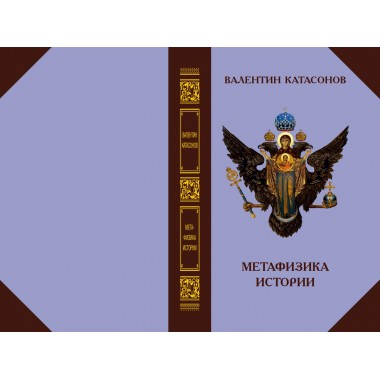 Метафизика Истории. Катасонова В.Ю.