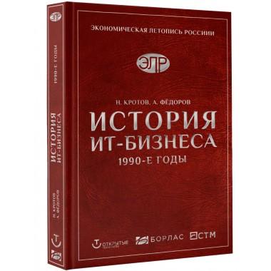 История ИТ-Бизнеса 1990-е годы, Кротов Н., Федоров А.