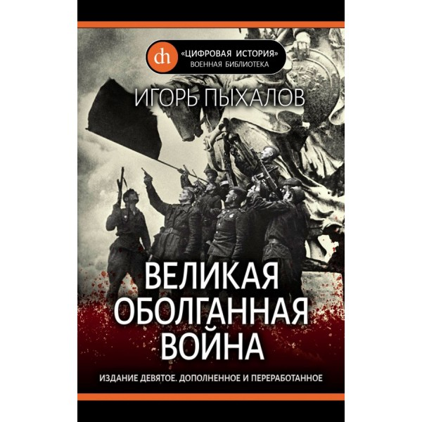 Великая оболганная война. Пыхалов И.В.