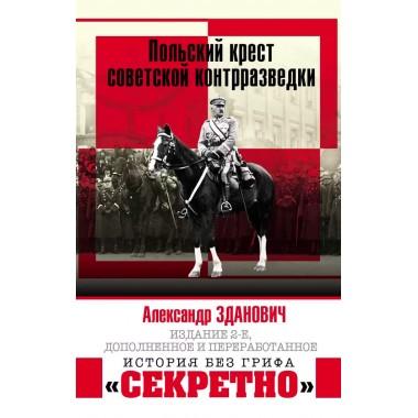 Польский крест советской контрразведки. Зданович А.А.