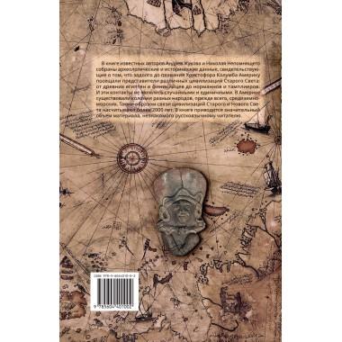 Задолго до Колумба или сколько раз открывали Америку, Жуков А. В., Непомнящий Н. Н.