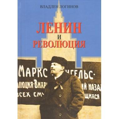 Ленин и революция, Логинов В. Т.