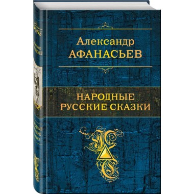 Народные русские сказки. Афанасьев А. Н.