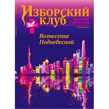 Журнал Изборский клуб. Выпуск 10, 2019 Вознесение Поднебесной.