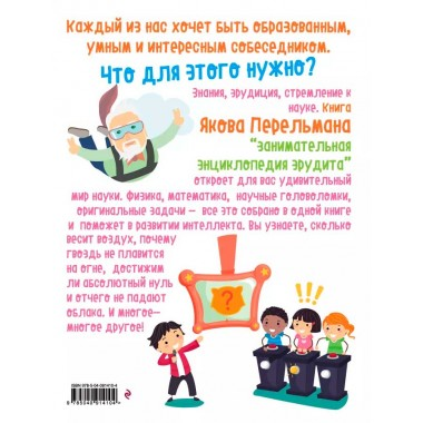Занимательная энциклопедия эрудита. Перельман Я. И.