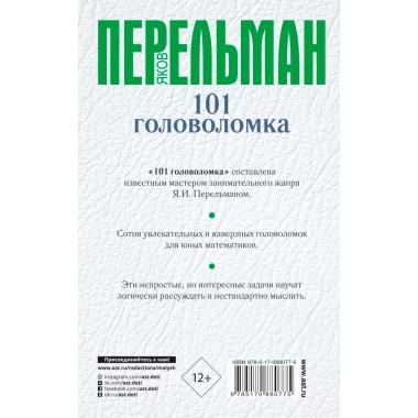 Перельман Я.И. 101 головоломка