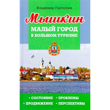 Мышкин. Малый город в большом туризме. Состояние, проблемы, продвижение, перспективы. Гречухин В.А.