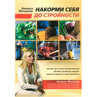 Накорми себя до стройности. Антония Мачингова