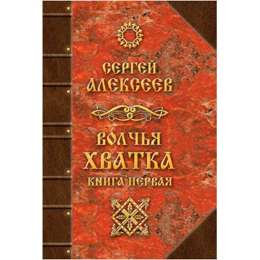 Волчья хватка. Книга 1, Алексеев Сергей Трофимович