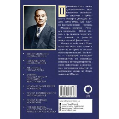 История мировой цивилизации. Герберт Уэллс.