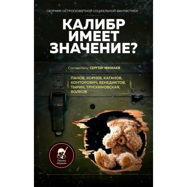Калибр имеет значение? Сборник остросюжетной социальной фантастики Сост. Чекмаев С.