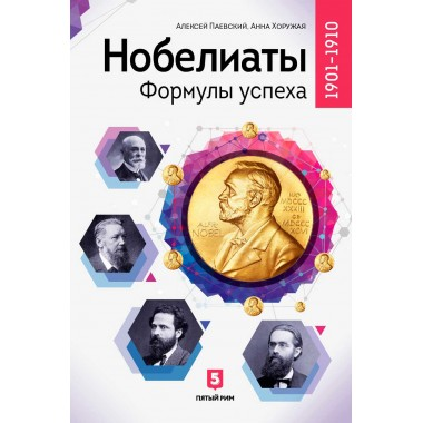 Нобелиаты. Формулы успеха. 1901–1910. Паевский А. С., Хоружая А. Н.