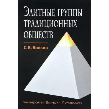 Элитные группы традиционных обществ. Волков С. В.