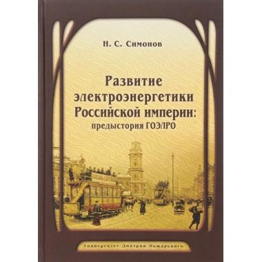 Развитие электроэнергетики Российской империи: предыстория ГОЭЛРО. Симонов Н.С.