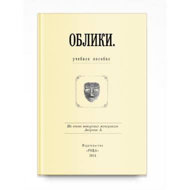 Андреев А. Облики Методическое пособие.