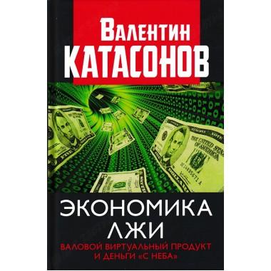 Экономика лжи. Валовый виртуальный продукт и деньги