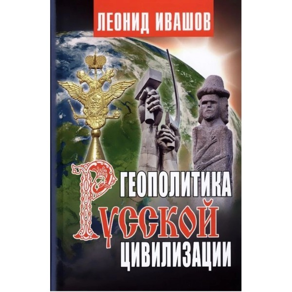 Геополитика русской цивилизации. Ивашов Л. Г.