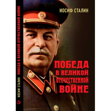 Победа в Великой Отечественной войне. Сталин И.В.
