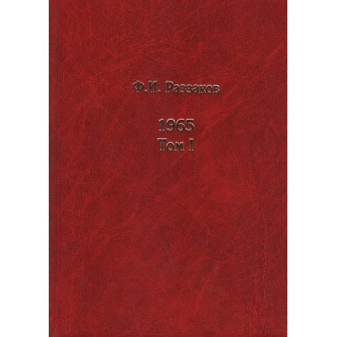 Жизнь замечательных времен: шестидесятые. 1965. В трёх томах Андрей Фурсов рекомендует