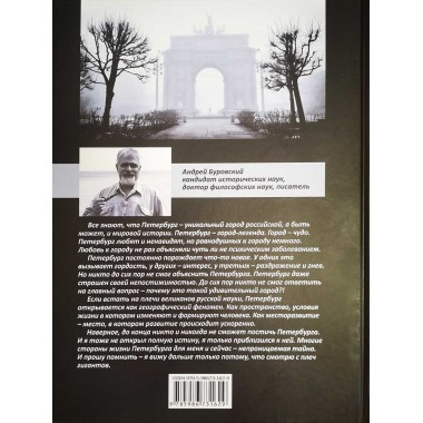 Образы Петербурга, Андрей Буровский