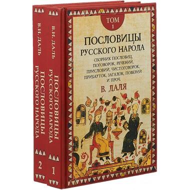 Пословицы русского народа: В 2 т. (комплект) Даль В.И.