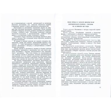 Методика преподавания рисования в I и II классах. Лошаков Н.И., Ростовцев Н.Н., Титов Е.П. 1958