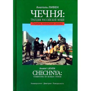 Чечня: Трагедия российской мощи. Первая чеченская война, Ливен А.
