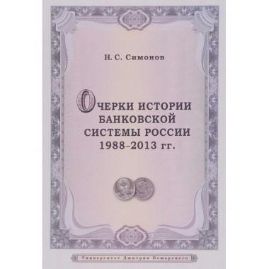 Очерки истории банковской системы России. 1988–2013 гг. Симонов Н. С.