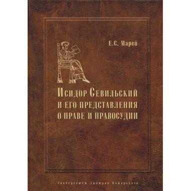 Энциклопедист, богослов, юрист: Исидор Севильский и его представления о праве и правосудии, Марей Е. С.