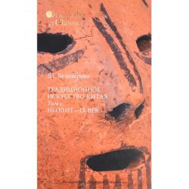 Традиционное искусство Китая: В 2 т. Том 1: Неолит — IX век / отв. ред. Кравцова М. Е., Белозёрова В. Г.