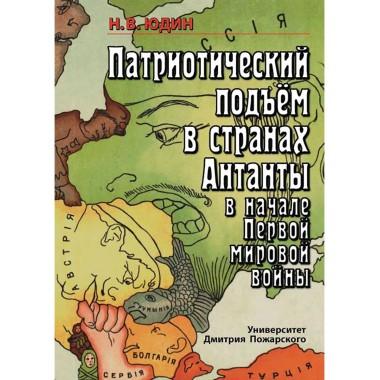 Патриотический подъем в странах Антанты в начале Первой мировой войны Юдин Н. В.