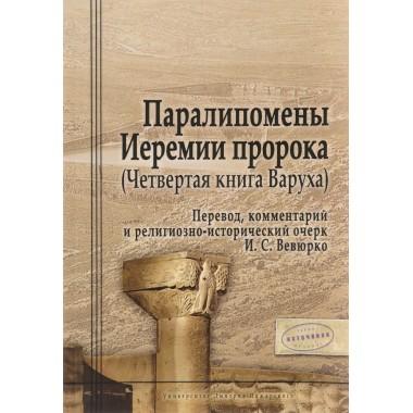 Паралипомены Иеремии пророка (Четвертая книга Варуха) И. С. Вевюрко