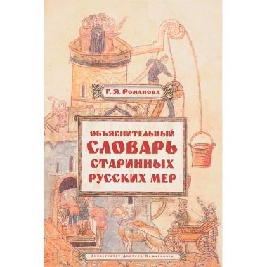 Объяснительный словарь старинных русских мер. Романова Г. Я.