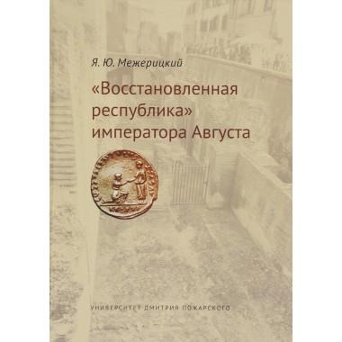 «Восстановленная республика» императора Августа. Межерицкий Я. Ю.