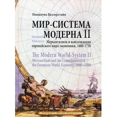Мир-система Модерна / The Modern World-System. Том II. Меркантилизм и консолидация европейского мира-экономики, 1600–1750. Валлерстайн И.