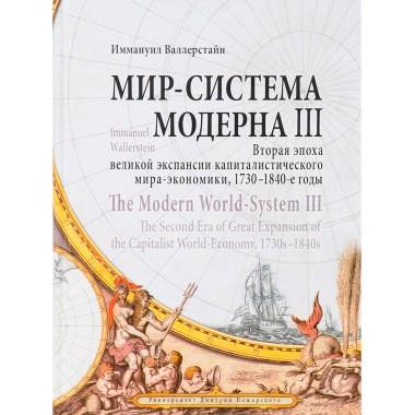 Мир-система Модерна / The Modern World-System. Том III. Вторая эпоха великой экспансии капиталистического мира-экономики, 1730–1840-е годы. Валлерстайн И.