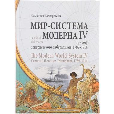 Мир-система Модерна / The Modern World-System. Том IV. Триумф центристского либерализма, 1789–1914. Валлерстайн И.
