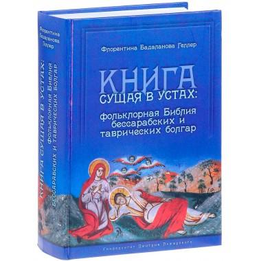 Книга сущая в устах: фольклорная Библия бессарабских и таврических болгар Бадаланова Геллер Ф. К.