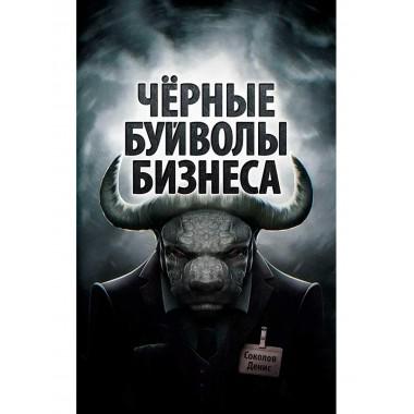 Чёрные буйволы бизнеса. Как на самом деле работают западные корпорации? Соколов Д.