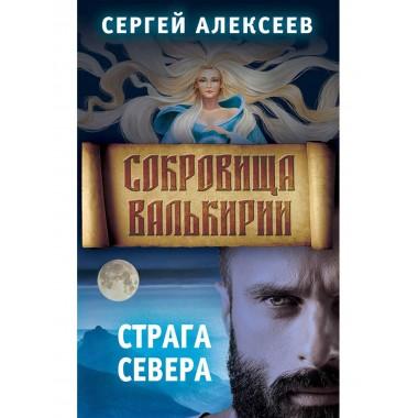 Сокровища Валькирии. Книга 2. Страга Севера. Алексеев С.Т.