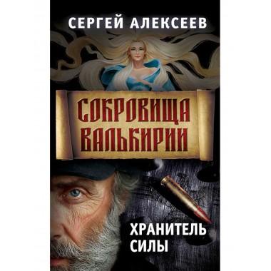Сокровища Валькирии. Книга 5. Хранитель силы. Алексеев С.Т.