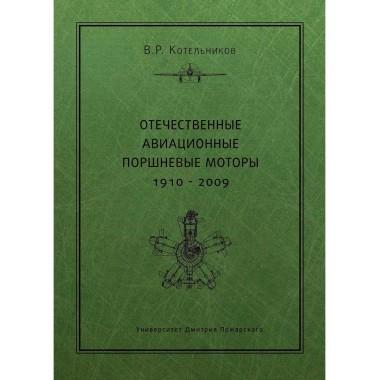 Отечественные авиационные поршневые моторы 1910–2009. Котельников В. Р.