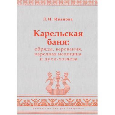 Карельская баня: обряды, верования, народная медицина и духи-хозяева. Иванова Л. И.