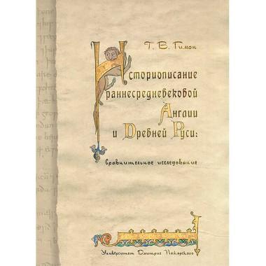 Историописание раннесредневековой Англии и Древней Руси: сравнительное исследование. Гимон Т. В.