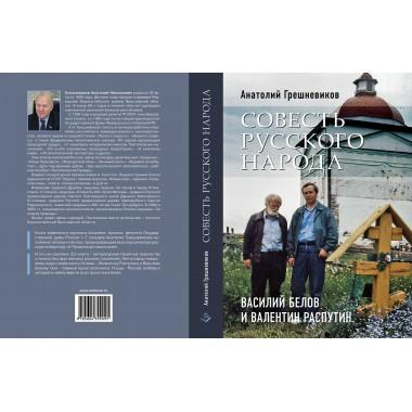 Совесть русского народа. Василий Белов и Валентин Распутин. Грешневиков А.Н.
